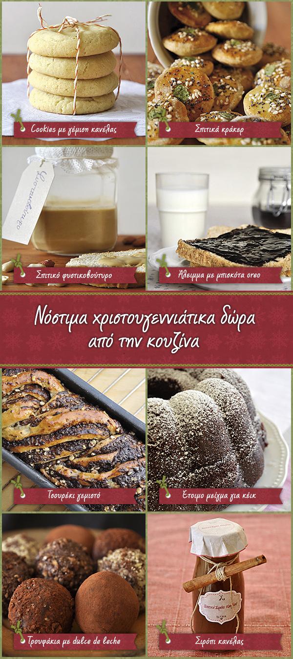 Νόστιμα δώρα από την κουζίνα