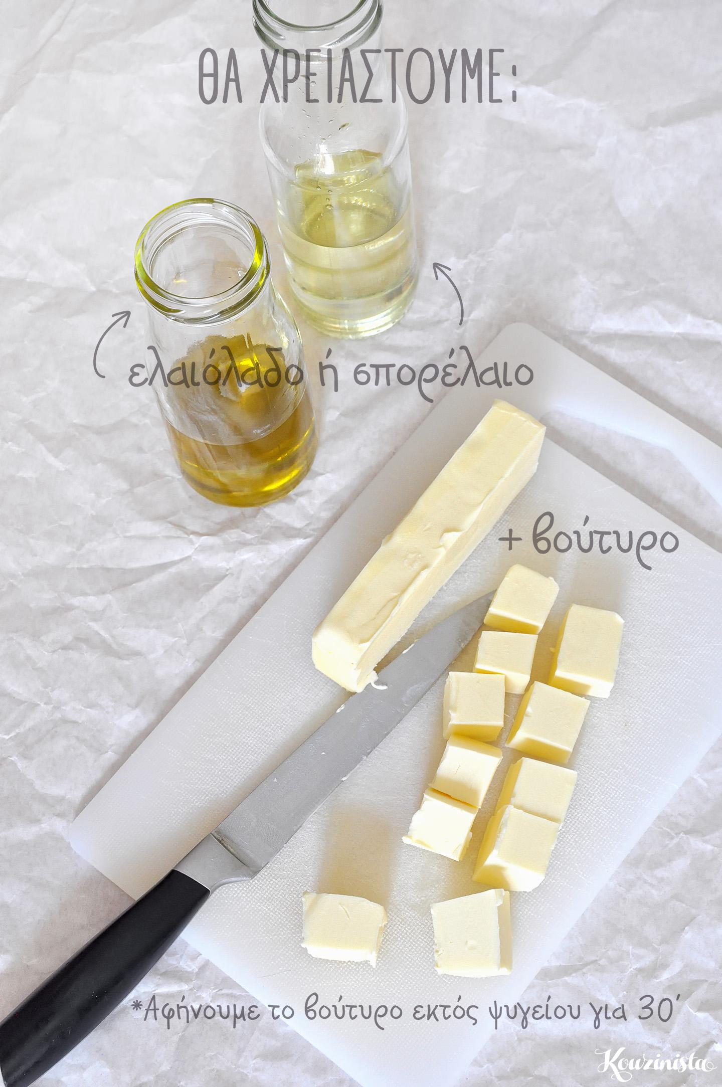 Φτιάχνω μόνος μου βούτυρο soft για επάλειψη / How to make your own spreadable butter