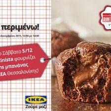 Τι ψήνει η Kouzinista στην IKEA;